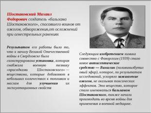 Шостаковский Михаил Федоровичсоздатель «бальзама Шостаковского», спасавшего