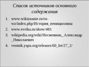 Список источников основного содержания www.wikiznanie.ru/ru-wz/index.php/Исто