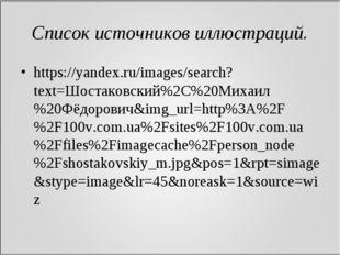 Список источников иллюстраций. https://yandex.ru/images/search?text=Шостаковс