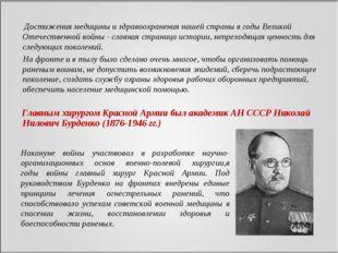 Накануне войны участвовал в разработке научно-организационных основ военно-по