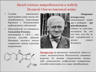 Вклад ученых-микробиологов в победу Великой Отечественной войне Сегодня невоз