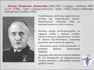 Юстин Юлианович Джанелидзе(1883-1950 гг.),хирург, академик АМН СССР (1944),