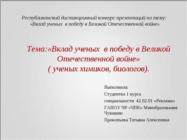 Республиканский дистанцоинный конкурс презентаций на тему: «Вклад ученых в по...