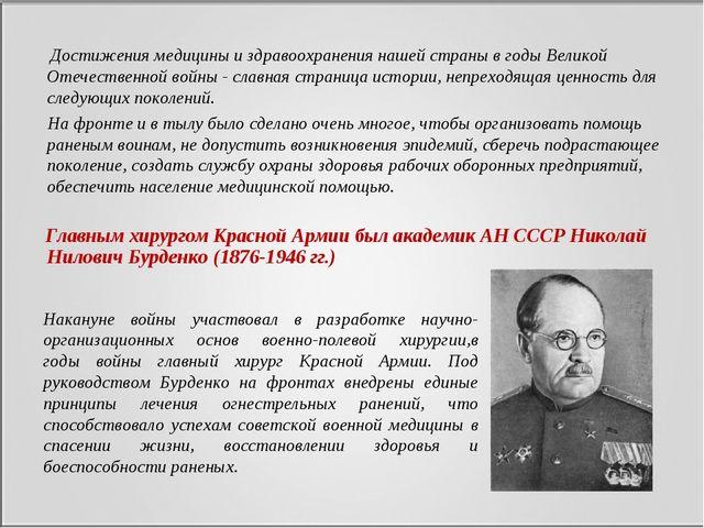 Накануне войны участвовал в разработке научно-организационных основ военно-по...