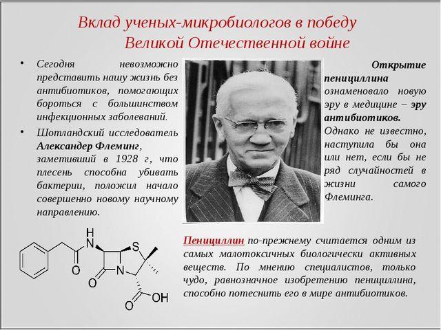 Вклад ученых-микробиологов в победу Великой Отечественной войне Сегодня невоз...