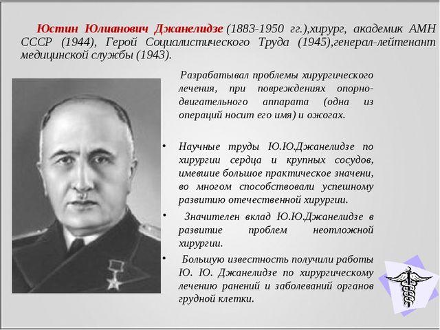 Юстин Юлианович Джанелидзе(1883-1950 гг.),хирург, академик АМН СССР (1944),...