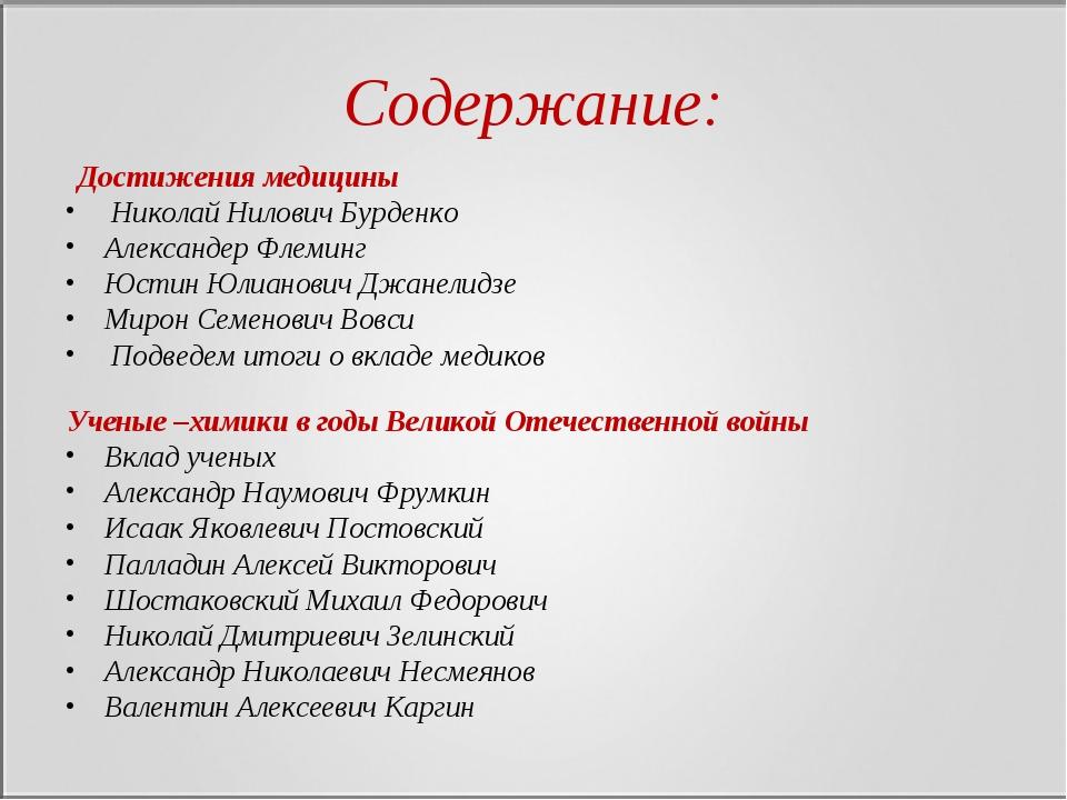 Содержание: Достижения медицины Николай Нилович Бурденко АлександерФлеминг Ю...