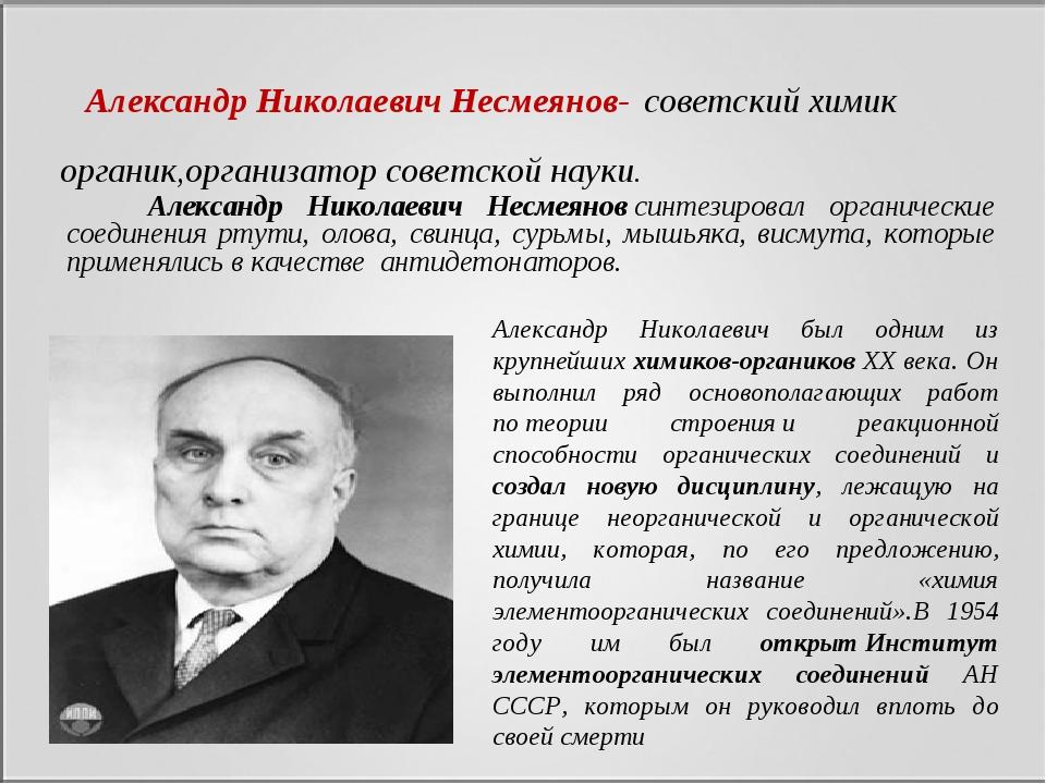 Александр Николаевич Несмеянов-советский химик органик,организатор советско...