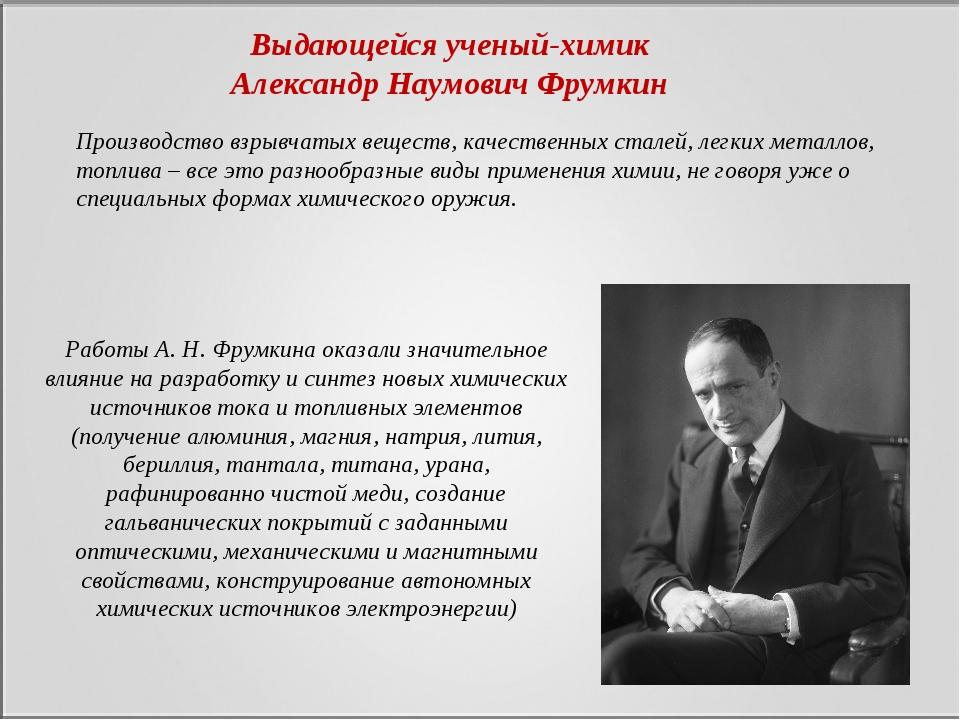 Работы А.Н.Фрумкина оказали значительное влияние на разработку и синтез нов...