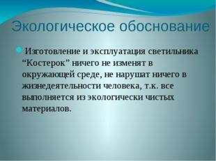 """Экологическое обоснование Изготовление и эксплуатация светильника """"Костерок"""""""