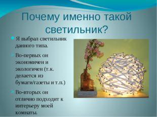 Почему именно такой светильник? Я выбрал светильник данного типа. Во-первых о