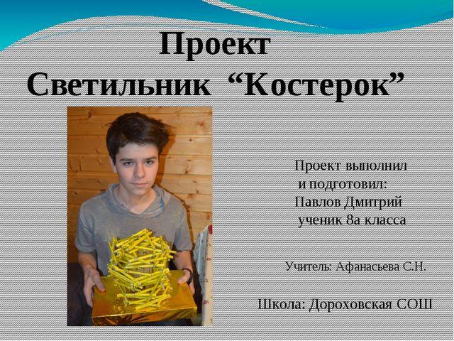 """Проект Светильник """"Костерок"""" Проект выполнил и подготовил: Павлов Дмитрий уче..."""