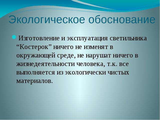 """Экологическое обоснование Изготовление и эксплуатация светильника """"Костерок""""..."""