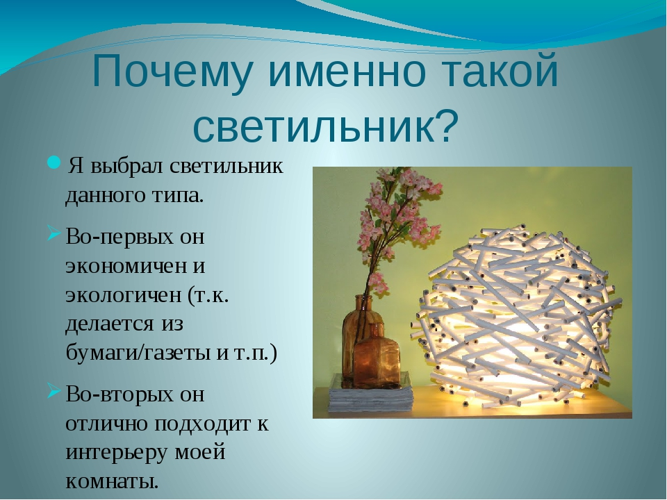 Почему именно такой светильник? Я выбрал светильник данного типа. Во-первых о...