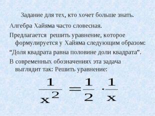 Задание для тех, кто хочет больше знать. Алгебра Хайяма часто словесная. Пред