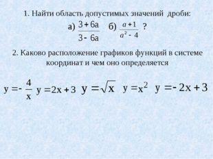 1. Найти область допустимых значений дроби: а) б) ? 2. Каково расположение г