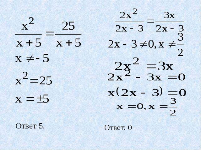 Ответ: 0 Ответ 5.