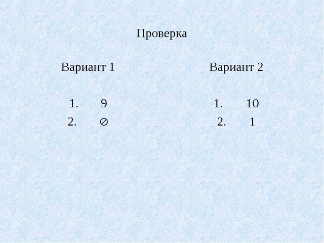 Проверка Вариант 1 1.9 2. Вариант 2 1.10 2.1