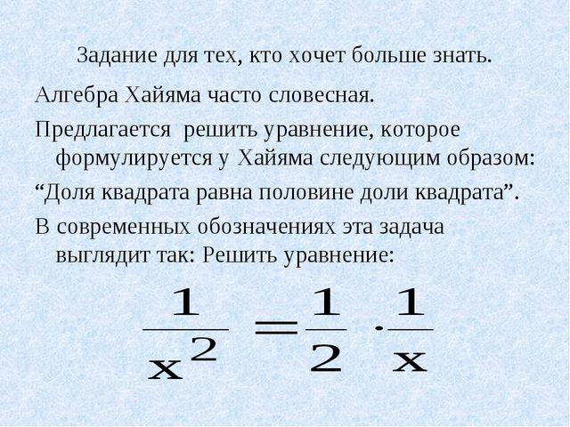 Задание для тех, кто хочет больше знать. Алгебра Хайяма часто словесная. Пред...