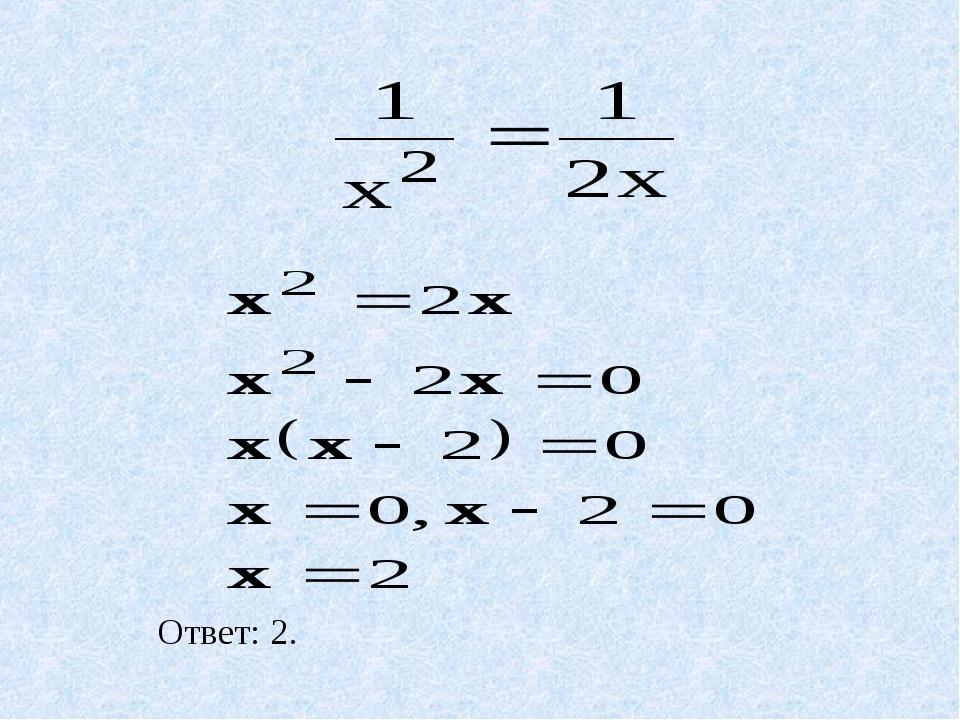 Ответ: 2.
