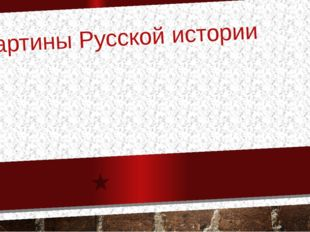 Картины Русской истории