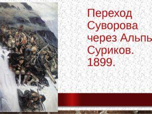 Переход Суворова через Альпы. Суриков. 1899.
