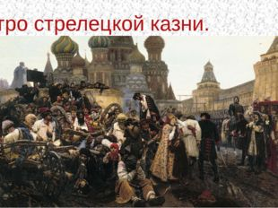 Утро стрелецкой казни. Суриков. 1881