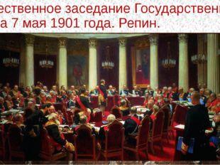 Торжественное заседание Государственного совета 7 мая 1901 года. Репин.