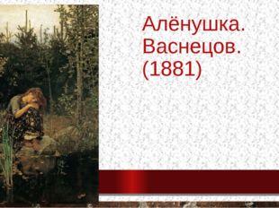 Алёнушка. Васнецов. (1881)