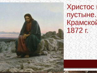 Христос в пустыне. Крамской. 1872 г.