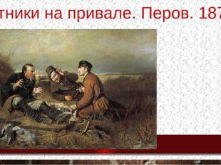 Охотники на привале. Перов. 1871