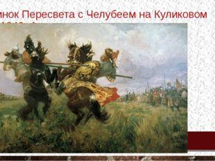 Поединок Пересвета с Челубеем на Куликовом поле. 1943. Авилов.