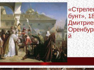 «Стрелецкий бунт», 1862 Дмитриев-Оренбургский