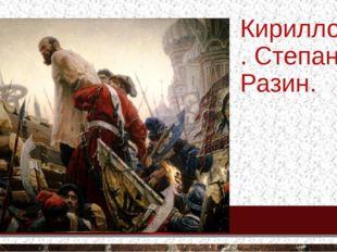 Кириллов. Степан Разин.