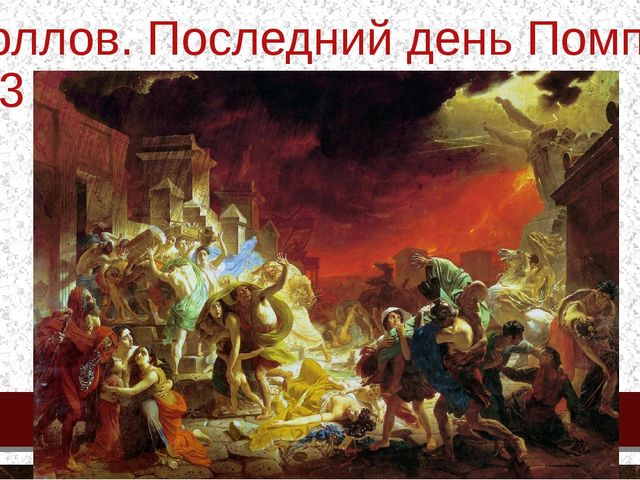 Брюллов. Последний день Помпеи. 1833 г.