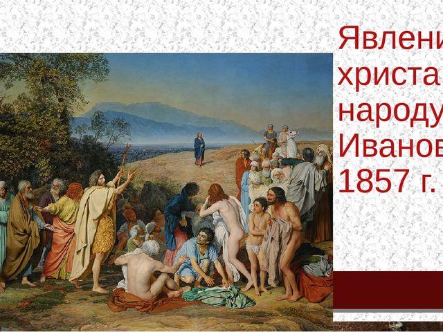 Явление христа народу. Иванов. 1857 г.