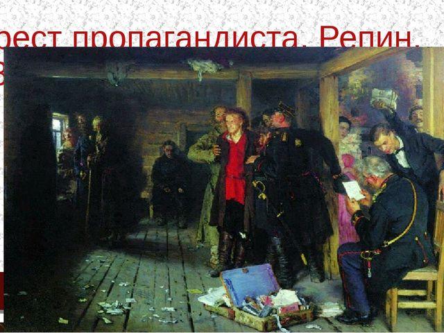 Арест пропагандиста. Репин. 1880-92