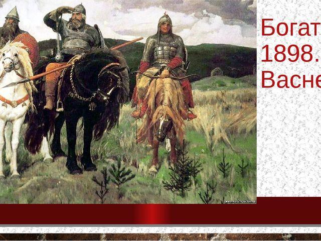 Богатыри1898. Васнецов