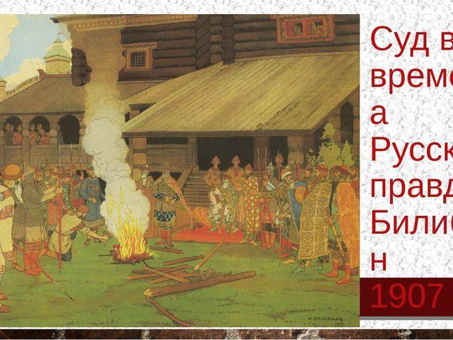 Суд во времена Русской правды Билибин 1907
