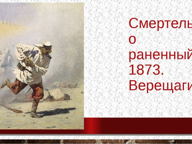 Смертельно раненный. 1873. Верещагин