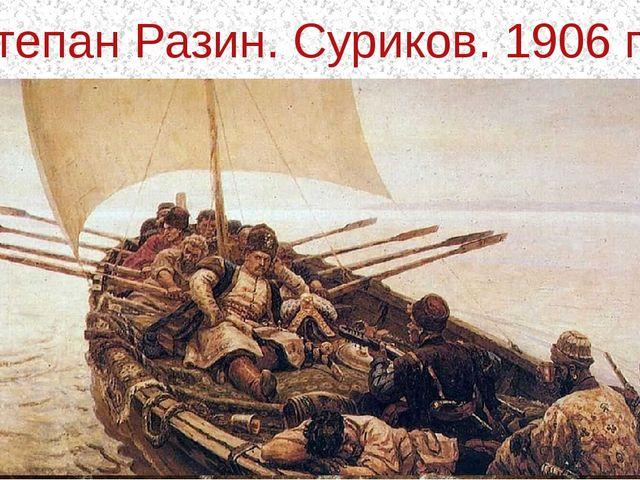 Степан Разин. Суриков. 1906 г.