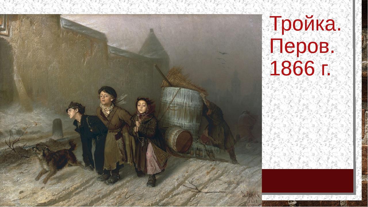 Тройка. Перов. 1866 г.