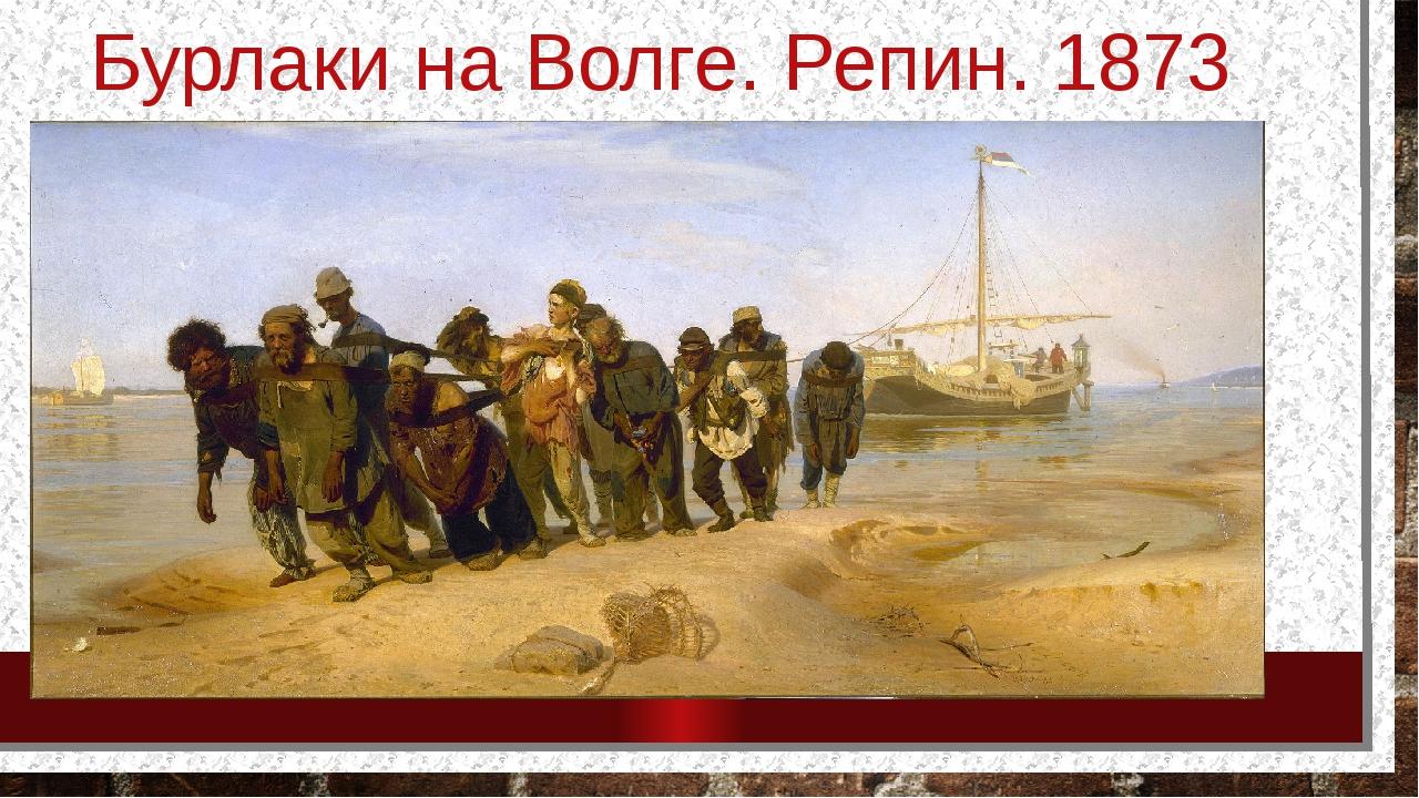 Бурлаки на Волге. Репин. 1873 г.