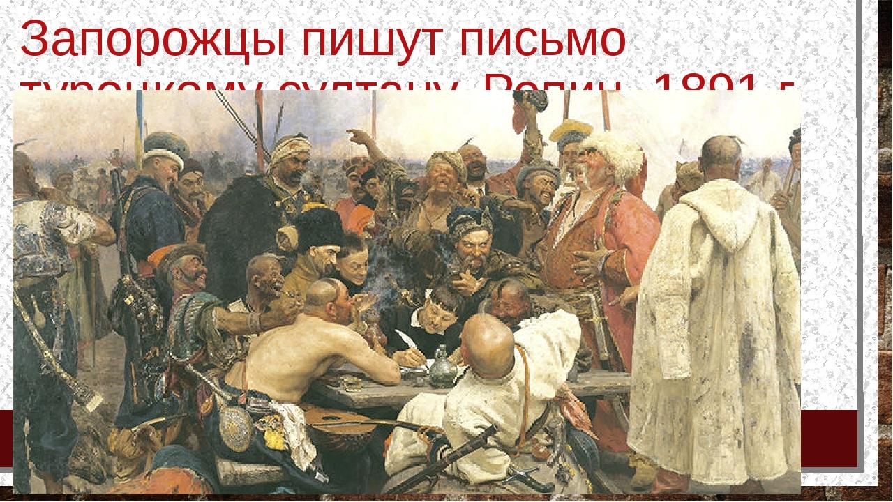 Запорожцы пишут письмо турецкому султану. Репин. 1891 г.