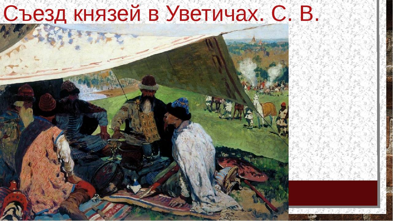 Съезд князей в Уветичах. С. В. Иванова. 1910