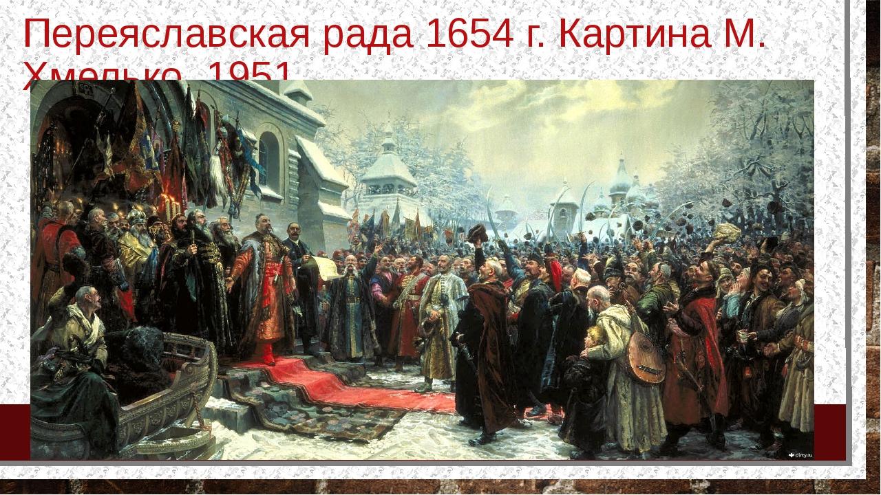 Переяславская рада 1654 г. Картина М. Хмелько, 1951
