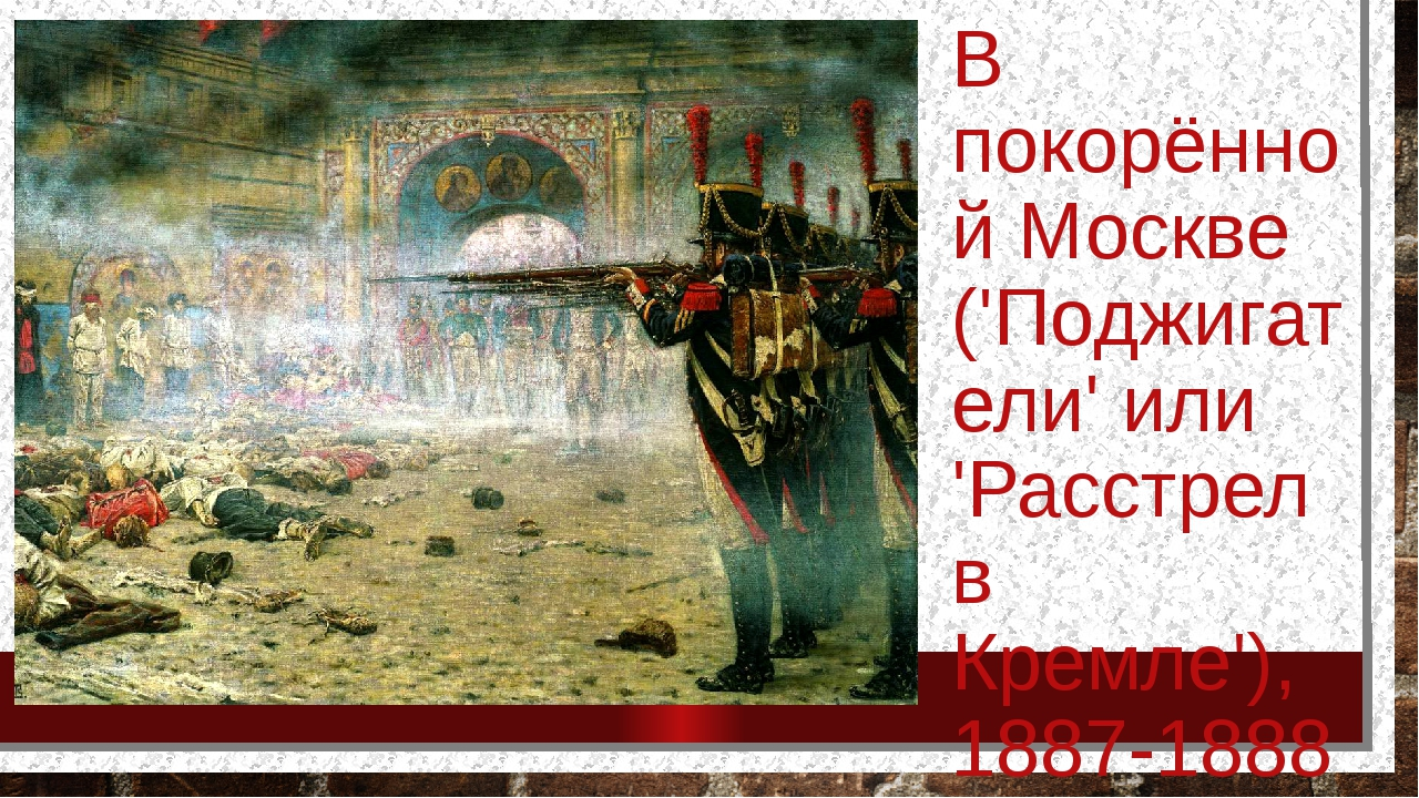 В покорённой Москве ('Поджигатели' или 'Расстрел в Кремле'), 1887-1888