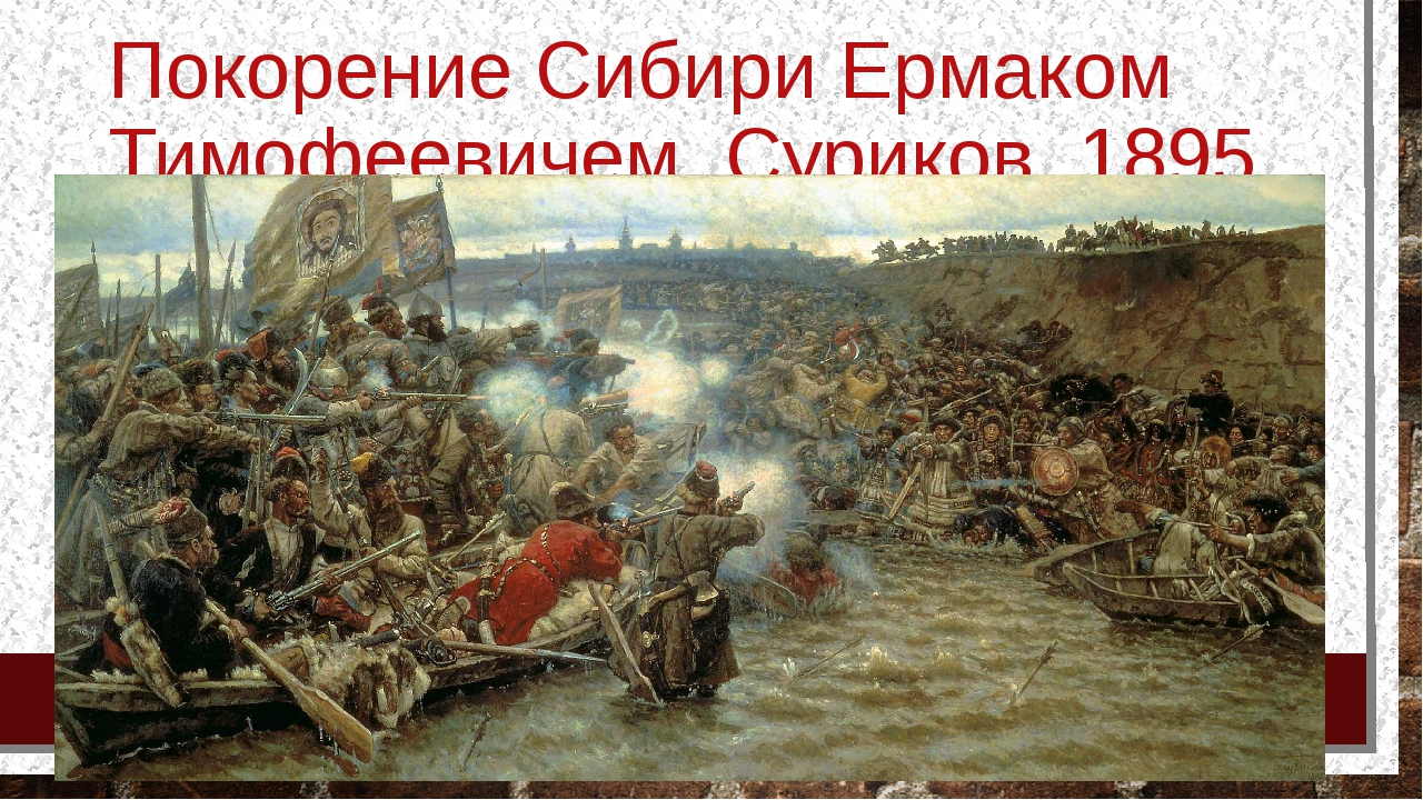 Покорение Сибири Ермаком Тимофеевичем. Суриков. 1895.