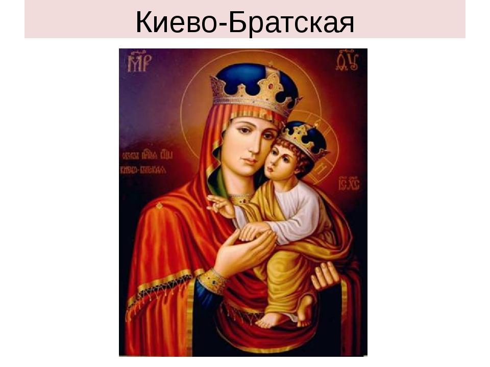 Киево-Братская