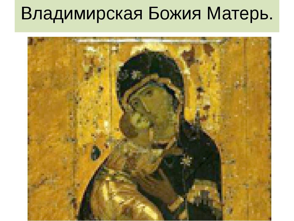 Владимирская Божия Матерь.